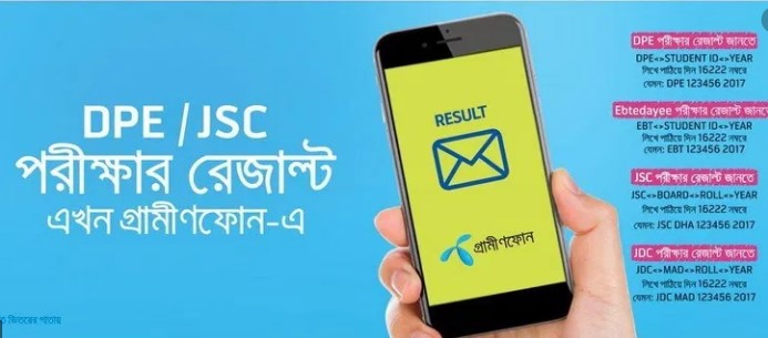 PSC Result 2019 Check By Mobile SMS