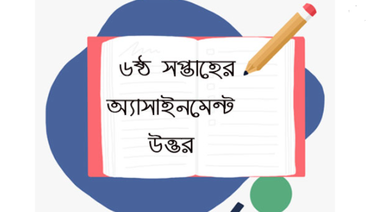 6th Week SSC Assignment 2021 PDF Download - Result99